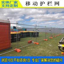 供应临时移动护栏生产厂 深圳出口欧美护栏 珠海临时围栏