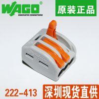 德国WAGO/万可原装222-413接线盒导线布线分线并线端子万能连线器