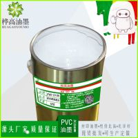 油墨厂家PVC网印油墨白色PVC丝印油墨印纸油墨平光S105高浓度白