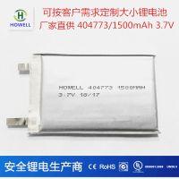 鸿伟能源404773聚合物锂电池1500mAh智能家居锂电池超薄卡片电池