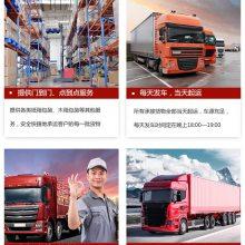 北京到东莞6米8货车9米6高栏车出租 整车运输《精》