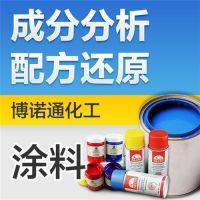 潮州配方化验,成分分析,博诺通(已认证),防锈漆配方化验