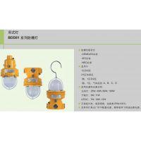 华荣BDD81-10W LED防爆灯 防爆LED灯