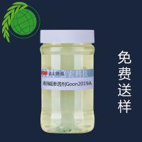 高浓耐碱渗透剂Goon2019A 手感柔软 低泡 耐碱渗透性