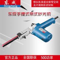 东成S1T-FF-9*533带式砂光机 手提式小型砂带机 小空间打磨抛光机