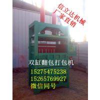 鸿运经典立式液压废纸壳打包机出包块工厂直供