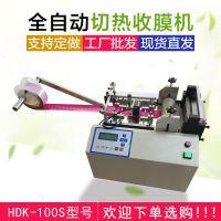 东莞海帝克机械厂家直销商标自动裁切机自动追剪商标切标机微电脑电眼裁片机