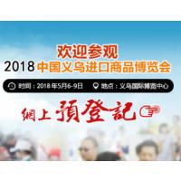 2018中国义乌进口商品博览会