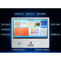 鑫飞考勤打卡机智慧校园电子班牌 XF-GG18.5C 18.5寸壁挂式校园终端设备多功能触控一体机