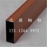 6061彩色铝方管,专业仿木纹铝方管厂家