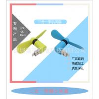 厂家直销 USB手机小风扇 USB安卓Micro二合一迷你风扇 可定制