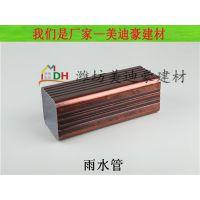 轻钢别墅排水用美迪豪落水系统 彩铝耐腐蚀 性价比高
