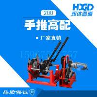 辉达HDT63-200手推热熔对接焊机 对焊机 热熔机 直管焊机 PE管焊机