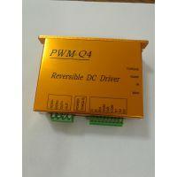 直流电机调速器PWM--Q4四象限可逆调速器