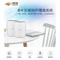 锦瀚e+全域WiFi覆盖系统 无线路由器