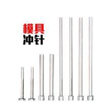 上海厂家直销精密冲针冲头 材质规格可定做