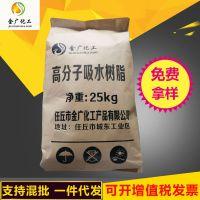 厂家批发 吸水树脂 高分子吸水树脂 高吸水性树脂 吸水树脂SAP