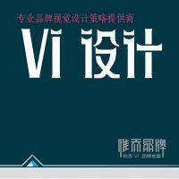vi视觉形象设计标志vi设计vi设计