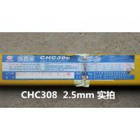 正品四川大西洋CHC308/Z308铸铁电焊条2.5/3.2/4.0