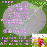 奶油 加冰饮料专用抗结剂乳化微晶纤维素CAS号 批发 厂家 分子式 添加量锦义
