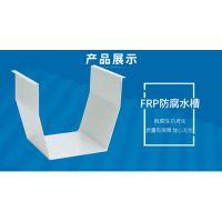 红波FRP FRP防腐水槽 代替铁板水槽或者不锈钢水槽