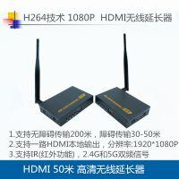 HDMI 1080P无线传输器,空旷传输200米