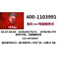 重庆渝中区微星MSI笔记本电脑蓝屏死机专业维修点