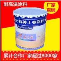 供应中灰色有机硅耐高温漆 400度中灰高温防腐漆