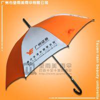 【广州雨伞厂】生产-广州证劵南沙营业点雨伞 雨伞厂家 鹤山雨伞厂