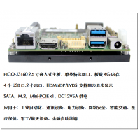 微型主板|Intel 3160|pico主板|厂家直销|2.5寸|低功耗|板贴内存