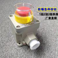LA53-1蘑菇防爆急停按钮盒铝合金材质带透明保护罩