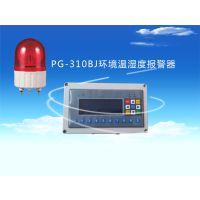品高电子PG310型温湿度报警仪内容量大,携带方便