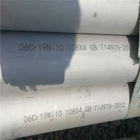 DN100×4无缝不锈钢管304材质, GB/T14976-2012标准