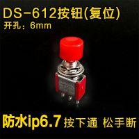 红头钮子开关DS-612自复位小型按钮常开常闭3脚开孔6mm无锁点动