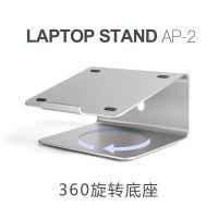埃普AP-2笔记本铝合金旋转式桌面支架 macbook电脑散热底座