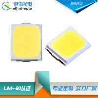 伊伯光电 2835白光灯珠0.2W LM-80认证 晶元芯片 金钱铜支架 20-34LM