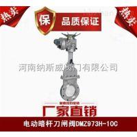 郑州DMZ973X电动暗杆式刀闸阀厂家,纳斯威暗杆式刀闸阀价格