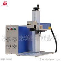 分体式打标机方德激光光纤打标机主打产品
