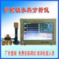 供应白口铸铁碳硅分析仪 河北炉前铁水碳硅仪供应商 南京明睿MR-TCSi9型