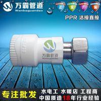 万霸PPR小活接热水器活接太阳能活接直接弯头三通暖气水表活接