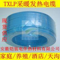 特价正品发热电缆铠装电伴热电地暖地热材料双导采暖电地热电加热