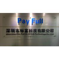 深圳市标富科技有限公司