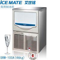 ICEMATE艾世铭全自动商用制冰机46kg吧台式咖啡厅小方冰制冰机