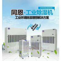 惠州木材仓库专用除湿机供应商-同恩电器