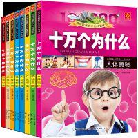 全套八本正版书籍十万个为什么儿童版百科全书畅销书籍儿童书籍