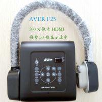 Aver圆展F25 F50高清500万像素便携式视频会议展台