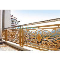 铝雕镂空楼梯护栏 精雕镀金装饰扶手 铝板雕花楼梯护栏订做