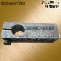小松200-5托轮座18027299616汕头小松PC200-5挖掘机拖轮座配件