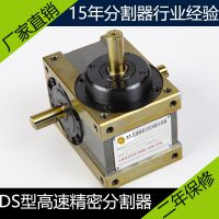 厂家直销80DS心轴型凸轮分割器分度盘间歇分度器18年研发包邮