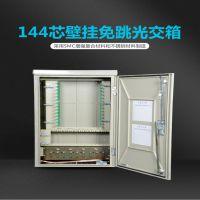 华伟FTTH光交箱144芯免跳款壁挂式SMC室内室外光缆分线机柜空箱小区机箱